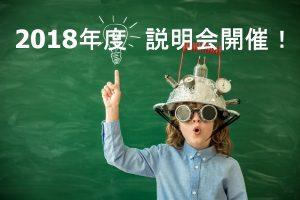 2018年度の説明会開催のお知らせ!