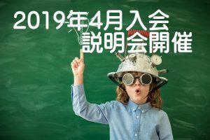 2019年4月入会の説明会開催のお知らせ!