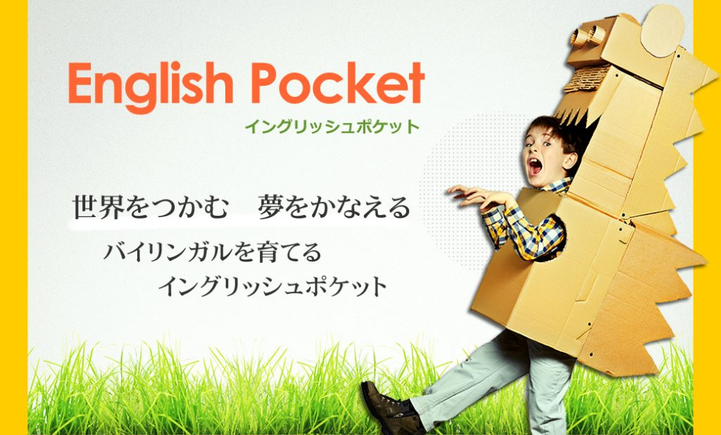 英会話のEnglish Pocket