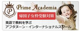 Prime Academia---Prime International School | 英語で教科を学ぶアフタヌーン・インターナショナルスクール(小学生・中学生・高校生) | 帰国子女のためのスクール